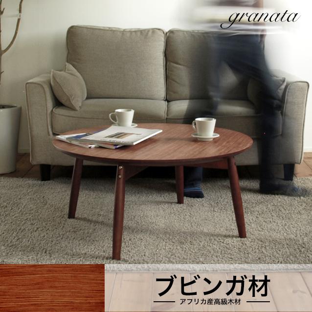 ディスコ ラウンドテーブル【ブビンガ材】テーブル直径 600mm/800mm