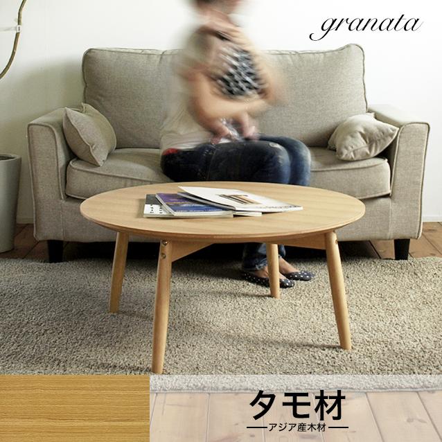 ディスコ ラウンドテーブル【タモ材】テーブル直径 600mm/800mm