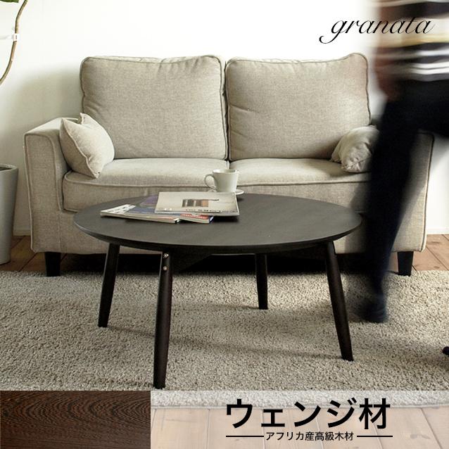 ディスコ ラウンドテーブル【ウェンジ材】テーブル直径 600mm/800mm