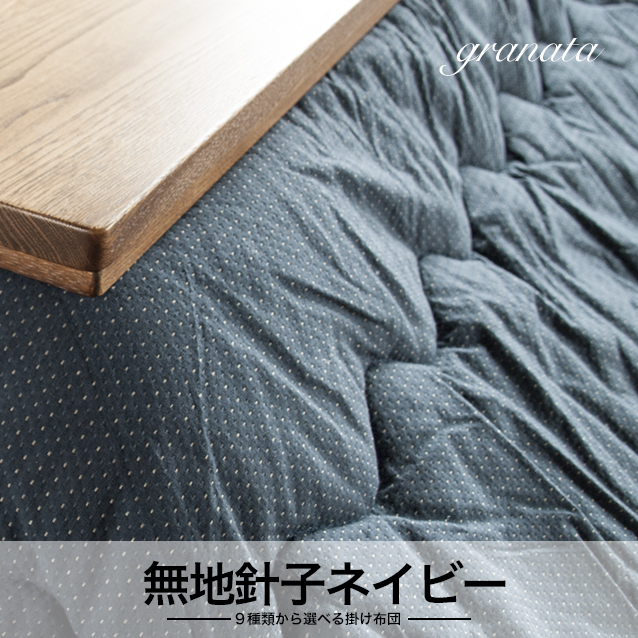 [SHOP OF THE WEEK受賞/出店10周年]クマグリーこたつ掛け布団【無地刺子ネイビー】