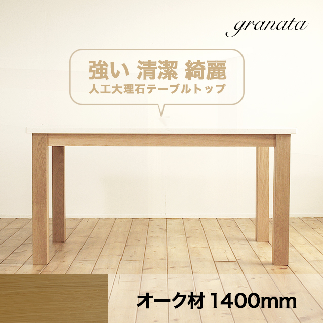 [SHOP OF THE WEEK受賞/出店10周年]マルモ ダイニングテーブル【オーク材】W1400mm