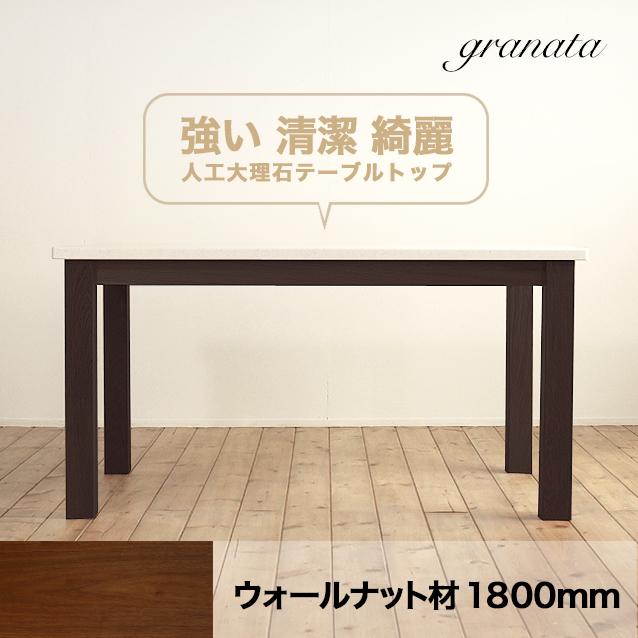 [SHOP OF THE WEEK受賞/出店10周年]マルモ ダイニングテーブル【ウォールナット材】W1800mm