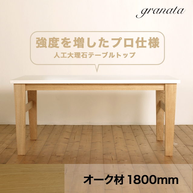 [SHOP OF THE WEEK受賞/出店10周年]マルモ キッチンテーブル【オーク材】W1800mm