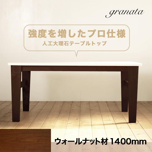 [SHOP OF THE WEEK受賞/出店10周年]マルモ キッチンテーブル【ウォールナット材】W1400mm