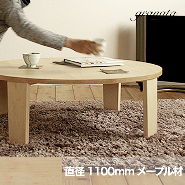 [SHOP OF THE WEEK受賞/出店10周年]無垢のちゃぶ台【メープル材】天板径1100mm