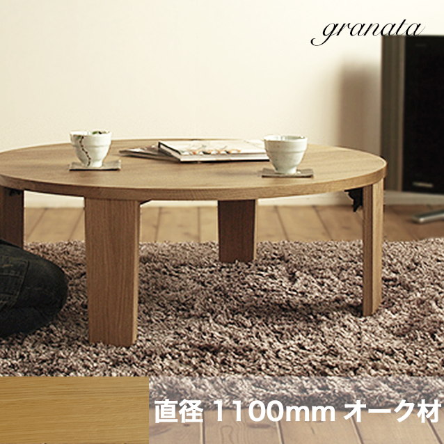 [SHOP OF THE WEEK受賞/出店10周年]無垢のちゃぶ台【オーク材】天板径1100mm
