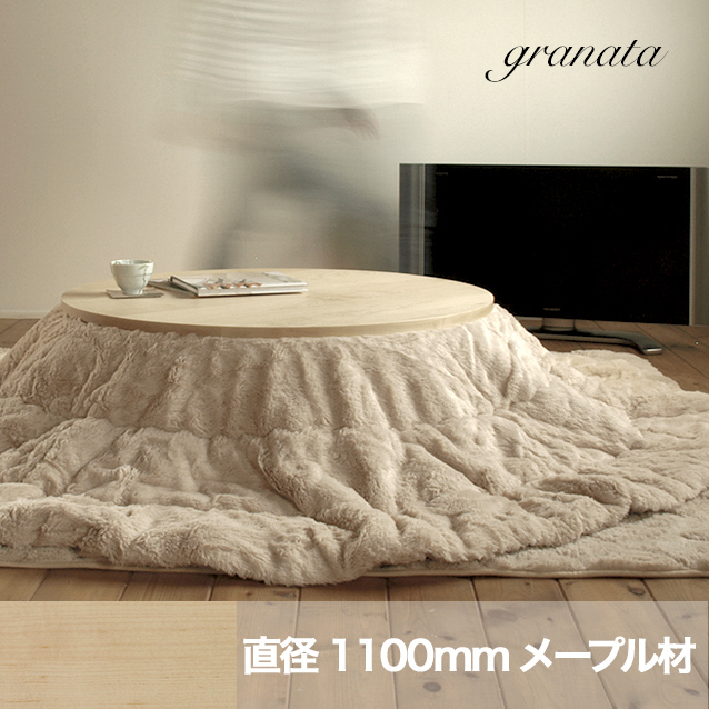 [SHOP OF THE WEEK受賞/出店10周年]無垢のこたつ【メープル材】天板径1100mm※こたつ布団別売り