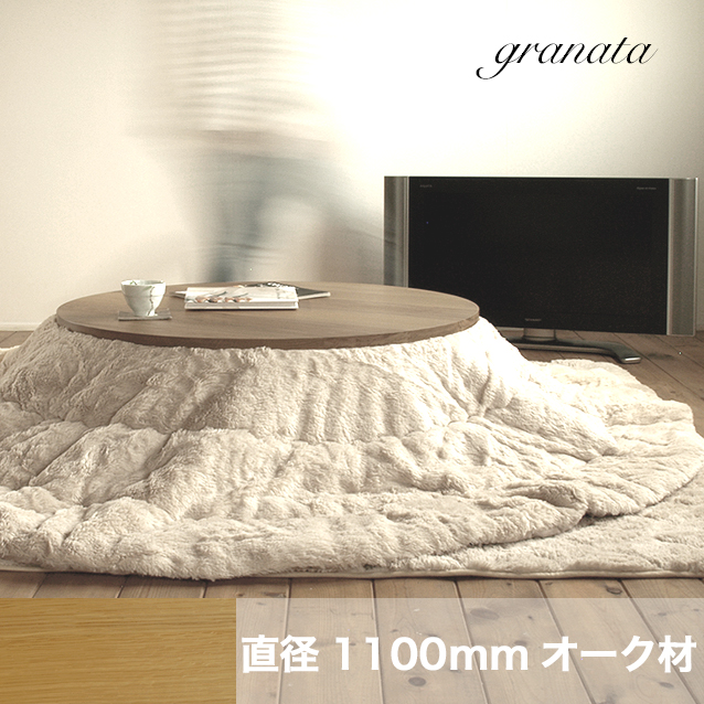 [SHOP THE OF THE [SHOP WEEK受賞/出店10周年]無垢のこたつ【オーク材】天板径1100mm※こたつ布団別売り, ホビーショップ遠州屋:ed240fb8 --- officewill.xsrv.jp