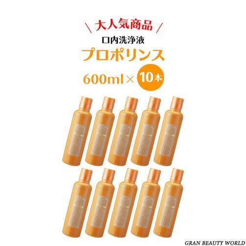 ついに再販開始 大人気! プロポリンス 600mL 10本セット
