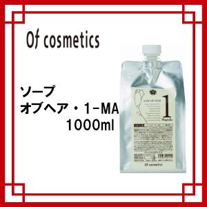 オブコスメティックス ソープ オブヘア・1-MA 1000ml/高保湿シャンプー/つややかな髪に
