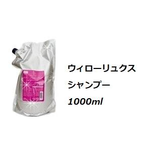ミルボン milbon ディーセス ノイドゥーエ ウィローリュクス W シャンプー1000ml 1L /しなやか/保湿/補修/詰替