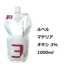 LebeL ルベル マテリア オキシ 3% 1000ml カラー剤 プロ用 ご予約品 2液 ヘアサロン 業務用 毎日続々入荷 白髪染め 2剤 おしゃれ染め