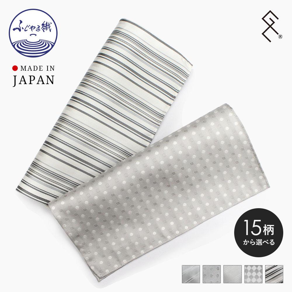 【ふじやま織】日本製 シルク100% ポケットチーフ 日本製 ポケットチーフ(フォーマル) 単品 シルク 結婚式 ブランド [メール便送料無料][17種類から選べる][ふじやま織]