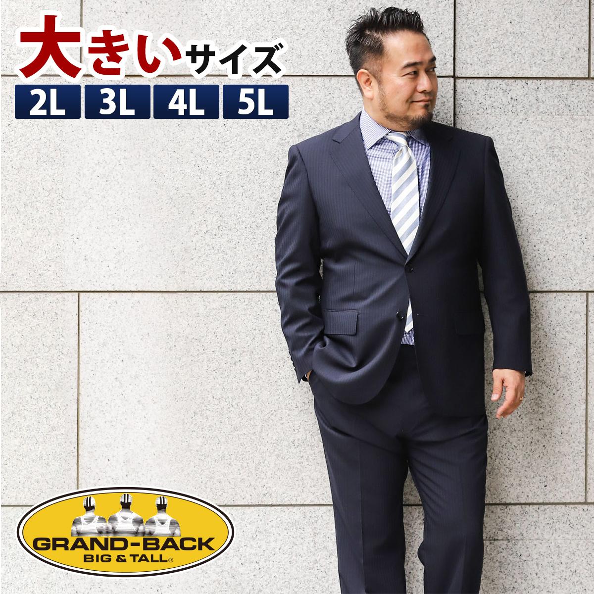 【大きいサイズ・メンズ】グランバック/GRAND-BACK 洗えるスラックス ストライプ紺 2ピーススーツ  グランバック 大きいサイズ
