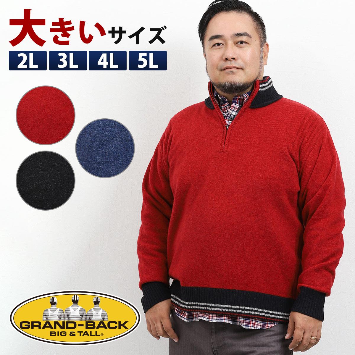 【大きいサイズ・メンズ】グランバック/GRAND-BACK イタリアラム ハーフジップセーター  グランバック 大きいサイズ