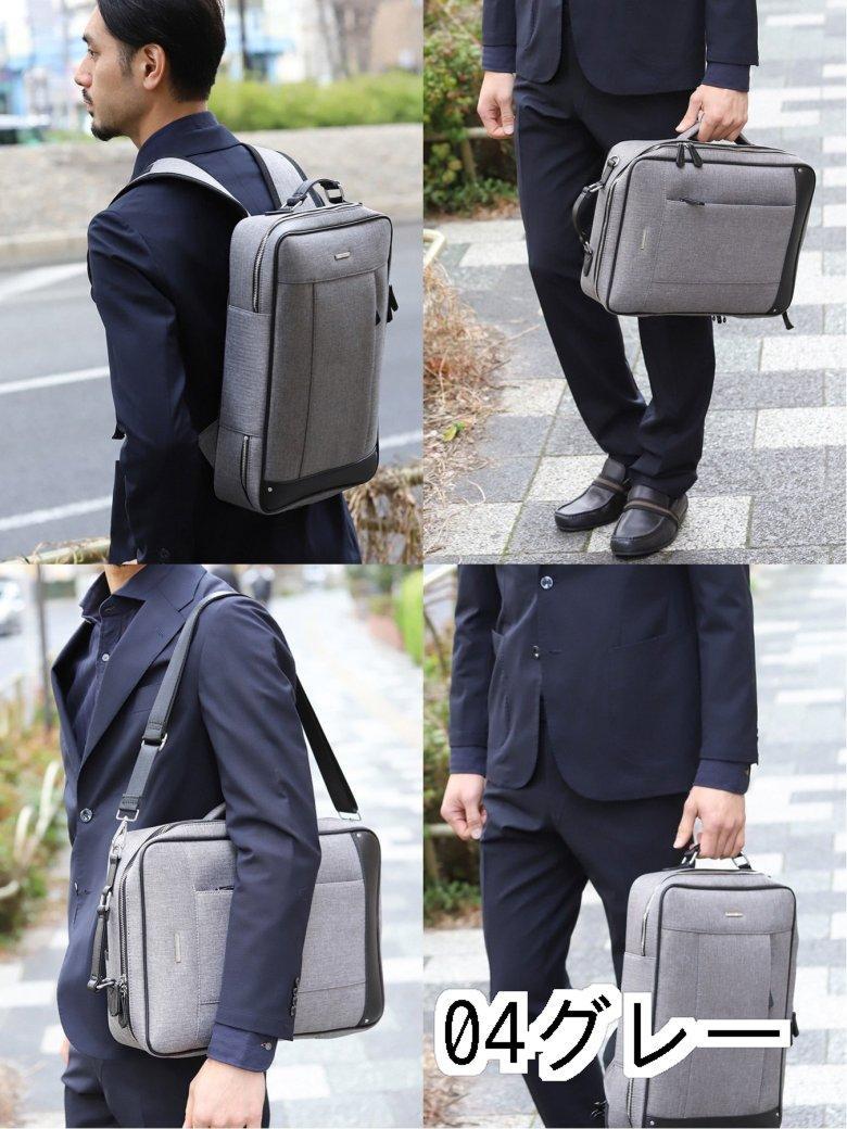 杢調ヘリンボン3WAYビジネスバッグ A4対応