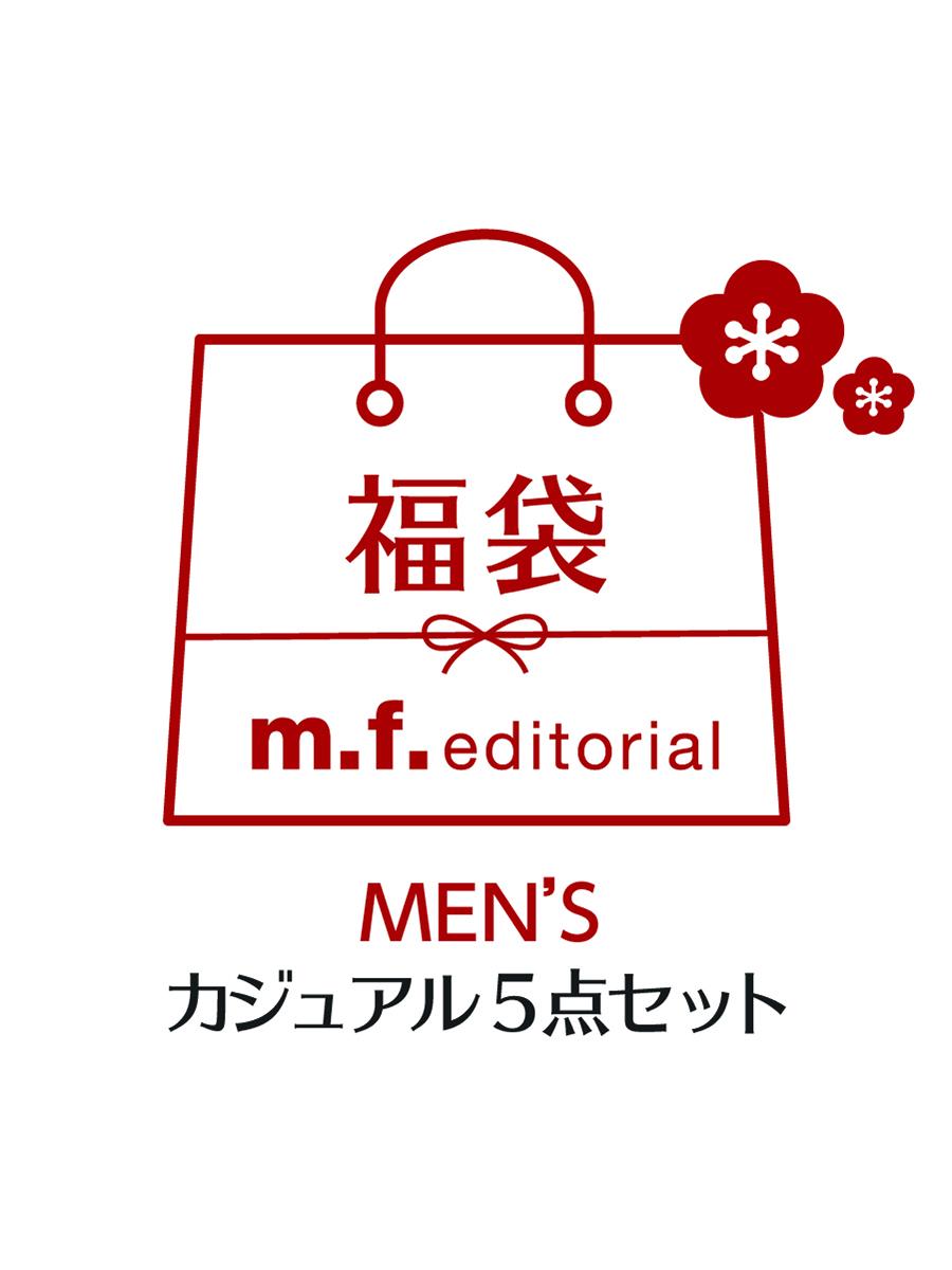 2020 【m.f.editorialメンズ】カジュアル5点セット福袋 アウター1点+インナー4点(もしくはインナー3点+小物1点)