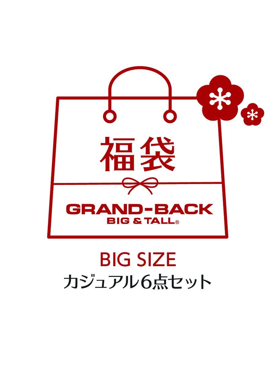 2020 【大きいサイズ・メンズ】カジュアル6点セット福袋 アウター1点+(インナー+小物)5点
