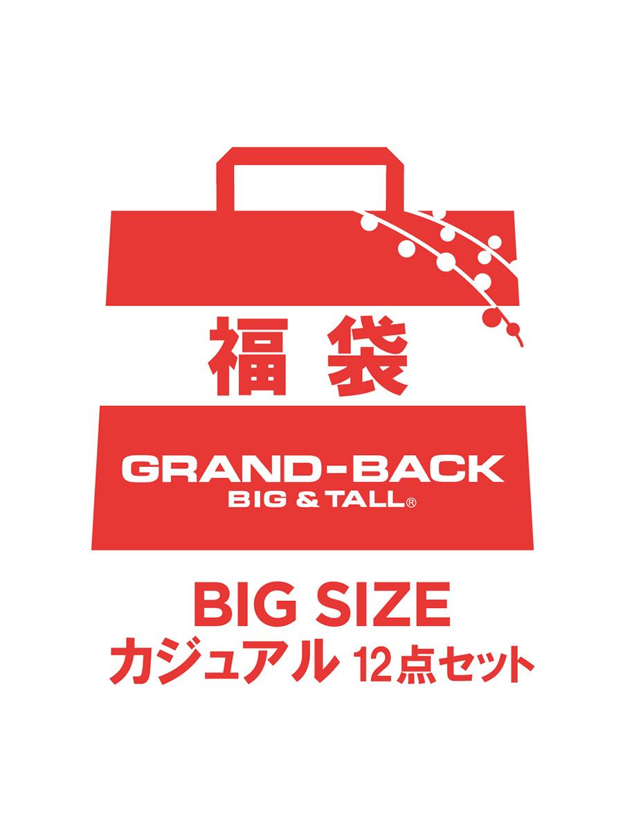 【大きいサイズ・メンズ】2019 カジュアル12点セット福袋