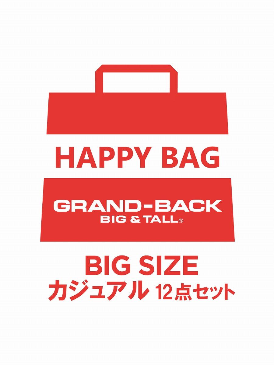 【大きいサイズ・メンズ】カジュアル12点セットハッピーバッグ