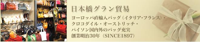 日本橋グラン貿易:ヨーロッパの厳選されたクロコダイルバッグ等をお届けして115年の卸商社