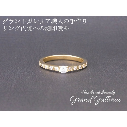 【送料無料】【Grand Galleria グランドガレリア】 ダイヤモンド 婚約指輪 エンゲージリング イエローゴールド K18YG ペアリング 指輪 サイズ 0~30号 ハンドメイド 手作り プレゼント 彼女 新婚