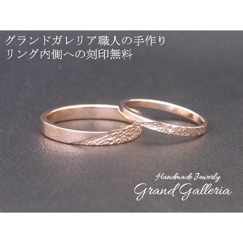 【送料無料】【Grand Galleria グランドガレリア】 結婚指輪 マリッジリング ピンクゴールド K18PG ペアリング 2本セット 指輪 サイズ メンズ3~27号 レディース0~24号 ハンドメイド 手作り プレゼント