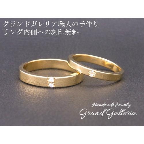 【送料無料】【Grand Galleria グランドガレリア】 ダイヤモンド 結婚指輪 マリッジリング イエローゴールド K18YG ペアリング シンプルデザイン 2本セット 指輪 サイズ メンズ0~30号 レディース0~30号 ハンドメイド 手作り プレゼント