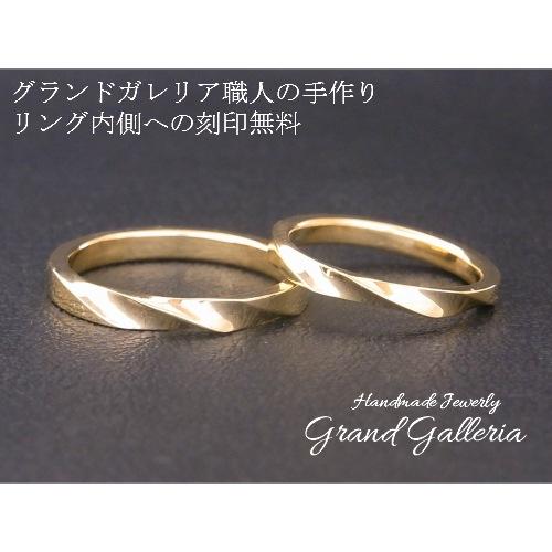 【送料無料】【Grand Galleria グランドガレリア】 結婚指輪 マリッジリング イエローゴールド K18YG ペアリング シンプルデザイン 2本セット 指輪 サイズ メンズ0~30号 レディース0~30号 ハンドメイド 手作り プレゼント
