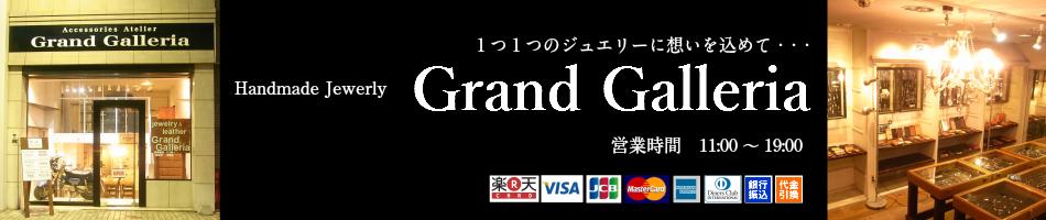 Grand Galleria:北海道帯広市で手作りでアクセサリーを作製しているグランドガレリアです。