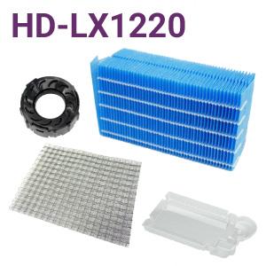 祝開店大放出セール開催中 送料無料 ダイニチ加湿器 超歓迎された HD-LX1220フィルターセット