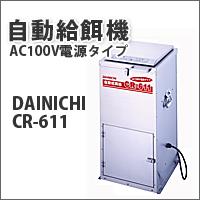 【送料無料】ダイニチ 自動給餌機 AC100V電源タイプ CR-611