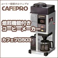焙煎機能付きコーヒーメーカー カフェプロ503