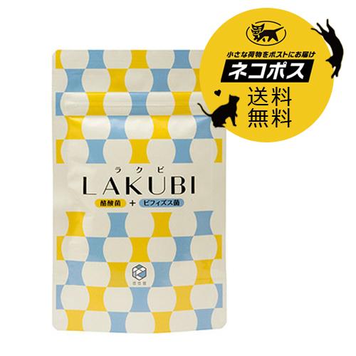 3袋セット 【ママ割5倍】 (ラクビ) 悠悠館 31粒 LAKUBI 【ポイント2倍】