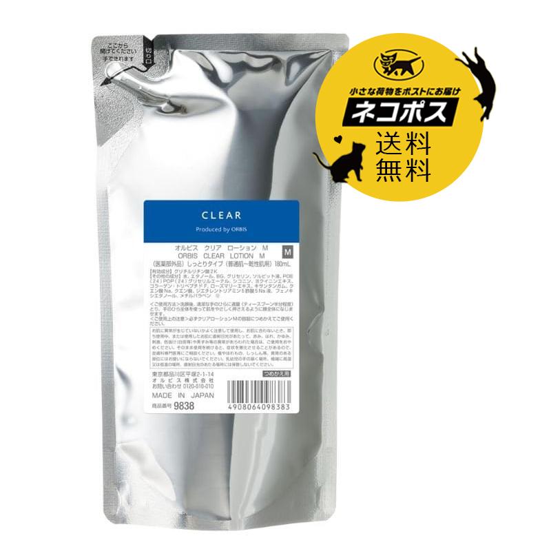 ポイント2倍 ORBIS オルビス クリアローションM 5☆好評 しっとりタイプ 化粧水 詰替え つめかえ用 訳あり商品 180ml