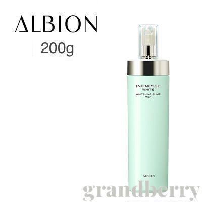 アルビオン アンフィネスホワイト ホワイトニング パンプ ミルク (薬用美白乳液) 200g