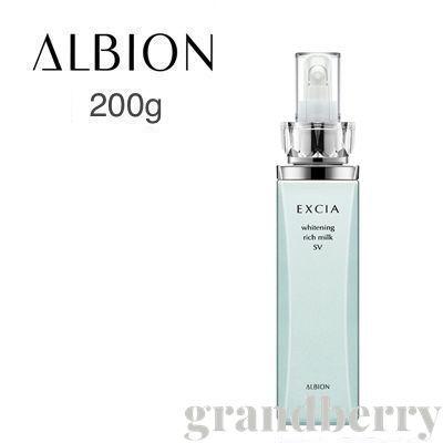 アルビオン エクシア AL ホワイトニング リッチミルク SV (薬用美白乳液) 200g