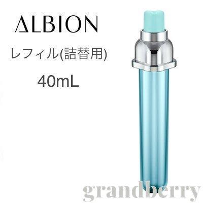【新商品】アルビオン エクラフチュール d 40mL 詰替用(美容液)