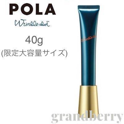 POLA(ポーラ) リンクルショット メディカル セラム(美容液)40g(限定大容量サイズ) 【メール便B発送】