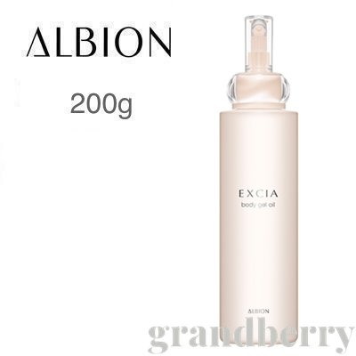 【新商品】アルビオン エクシア ボディジェルオイル (ボディ用美容液) 200g