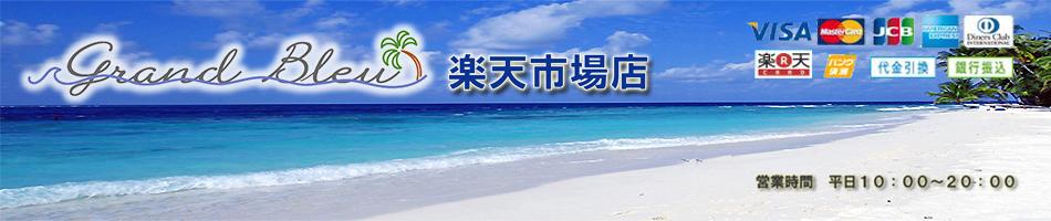 Grand Bleu 楽天市場店:ハンドメイドやオーダーメイドのビーチグラスアクセサリー・雑貨販売