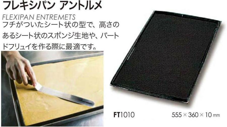 DEMARLE フレキシパン アントルメ【FT1010】シリコン製底付きケーキ枠カードル天板型 555×360×深さ10mm