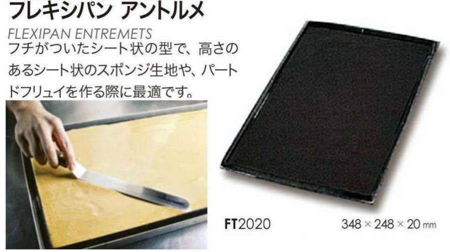 DEMARLE フレキシパン アントルメ(小)【FT2020】シリコン製底付きケーキ枠カードル天板型 368×268×深さ20mm