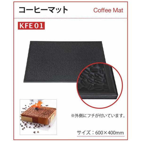 シリコン製CoffeeMatテクスチャーtexture コーヒー豆模様 渕付き流し型600/400 silikomart KFE01