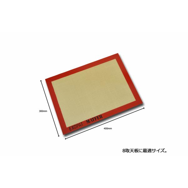 【最大24%OFF】シルパット シリコンマットsilicon mat matfer マトファー 400×300mm 8取 784503 【お徳用20枚組】
