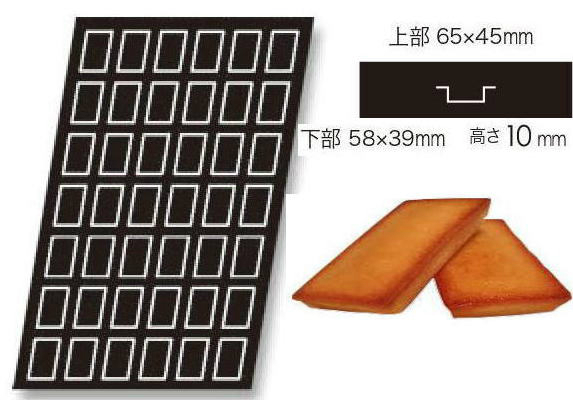 DEMARLE FLEXIPAN ドゥマール フレキシパン カナッペ・フィナンシェ(長方形)【0135】6.5cm×4.5cm(高さ1cm) 42取 業務用600×400mmフレンチサイズ