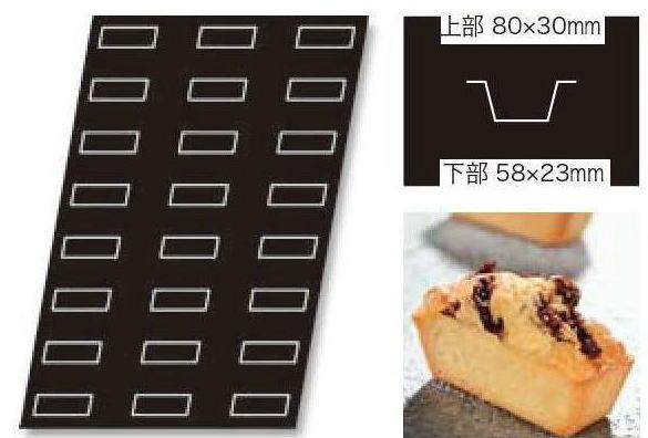 DEMARLE FLEXIPAN ドゥマール フレキシパン プティケーキ【1532】(長角)ミニパウンド 8cm×3cm(高さ3cm) 24取 業務用600×400mmフレンチサイズ