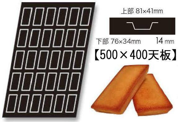 DEMARLE FLEXIPAN ドゥマール フレキシパン フィナンシェ(長方形)【1536】8cm×4cm(高さ1.4cm) 30取 業務用500×400mm天板サイズ