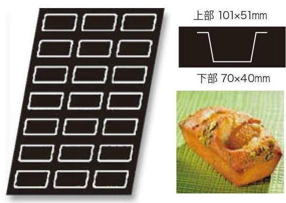 DEMARLE FLEXIPAN ドゥマール フレキシパン ケーキ【1757】(長方形)パウンド型 10cm×5cm(高さ3cm) 21取 業務用600×400mmフレンチサイズ