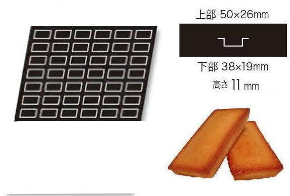 DEMARLE FLEXIPAN ドゥマール フレキシパン ミニフィナンシェ(長方形)【2117】5cm×2.6cm(高さ1.1cm) 42取 業務用400×300mmフレンチサイズ